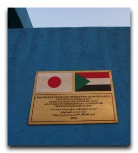 Sudan / スーダン