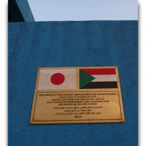 スーダンと中国と日本について