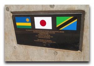 Rwanda / ルワンダ