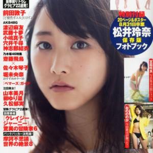 【本日発売】またしてもグラビア雑誌に写真が掲載されました!!