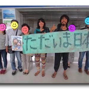ついに神戸入港!!534日の旅を終えて帰国しました!!